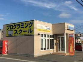 右田支店(教室)の写真